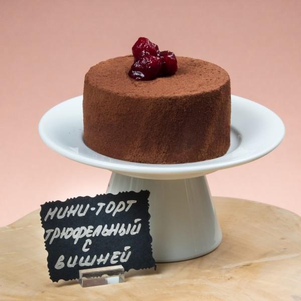 Мини-торт ТРЮФЕЛЬНЫЙ с вишней