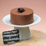 Мини-торт ТРЮФЕЛЬНЫЙ с черносливом